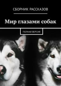 Мир глазами собак. Полная версия