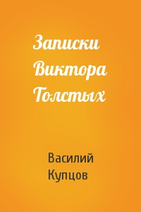 Записки Виктора Толстых