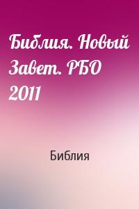 Библия. Новый Завет. РБО 2011