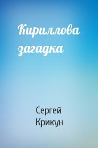 Сергей Крикун - Кириллова загадка