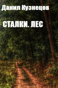 Сталки. Лес (СИ)