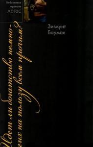 Зигмунт Бауман - Идет ли богатство немногих на пользу всем прочим?