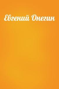 - Евгений Онегин