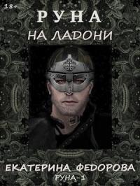 Руна на ладони-1 (полная книга)