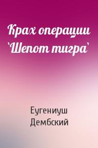 Еугениуш Дембский - Крах операции `Шепот тигра`
