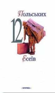 12 польських есеїв