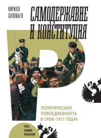 Самодержавие и конституция