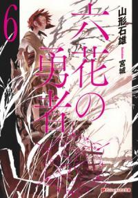 Ишио Ямагато - Герои Шести Цветов Том 6