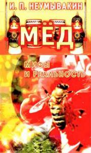 Мёд. Мифы и реальность