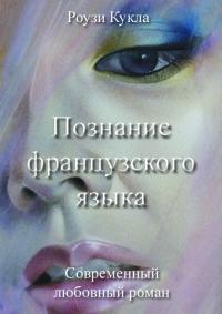 Роузи Кукла - Познание французского языка
