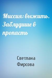 Светлана Фирсова - Миссия: выжить. Заблудшие в пропасть