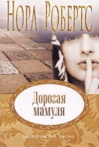 Нора Робертс - Дорогая мамуля