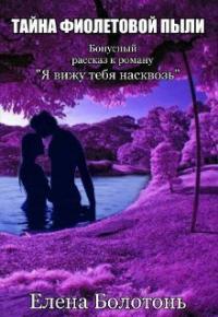 Тайна фиолетовой пыли. История любви