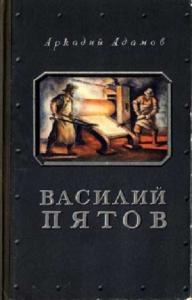 Василий Пятов