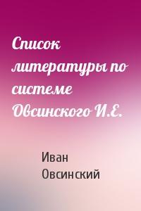Иван Овсинский - Список литературы по системе Овсинского И.Е.