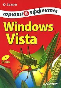Юрий Зозуля - Windows Vista. Трюки и эффекты