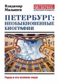 Петербург: необыкновенные биографии
