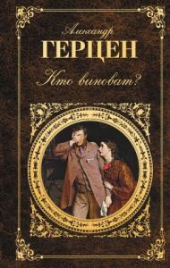Александр Герцен - Кто виноват? (сборник)