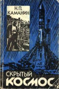 Скрытый космос. Книга 1. (1960-1963)