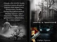 Сафира Акрамли - Девочка из Преисподней (СИ)