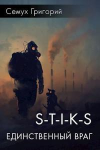 S-T-I-K-S. Единственный враг