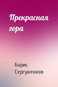 Борис Сергуненков - Прекрасная гора