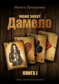 Меня зовут Дамело. Книга 1