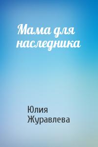 Мама для наследника