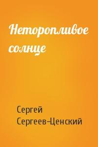 Сергей Сергеев-Ценский - Неторопливое солнце