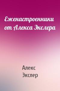 Еженастроенники от Алекса Экслера