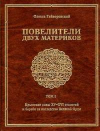 Повелители двух материков. Том. 1: Крымские ханы XV— XVI столетий и борьба за наследство Великой Орды