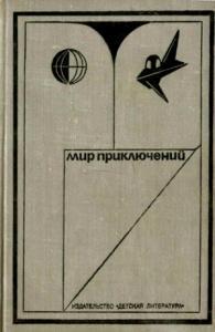 Мир приключений, 1973. Выпуск 1 (№17)