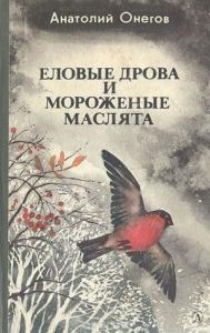 Еловые дрова и мороженые маслята (Рассказы и повести)