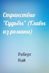 """Странствие """"Судьбы"""" (Главы из романа)"""