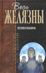 Психолавка (Сборник)
