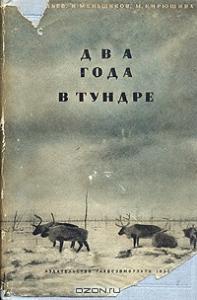 В. Васильев, М. Кирюшина, Н. Меньшиков - Два года в тундре