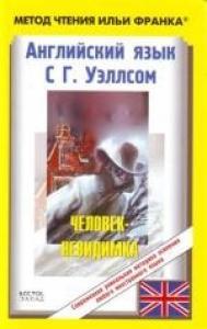 Герберт Уэллс, Илья Франк - Английский язык с Г. Уэллсом. Человек-невидимка / H.G. Wells. The Invisible Man