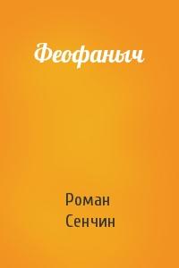 Феофаныч