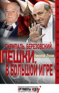 Николай Лузан - Скрипаль. Березовский. Пешки в большой игре