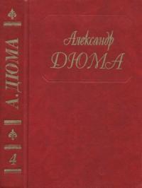 Собрание сочинений в 50 томах. Том 4. Королева Марго