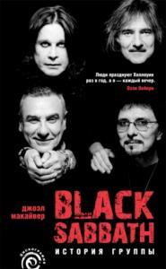 Black Sabbath:история группы