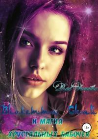 Виолетта Скай и магия хрустальных бабочек