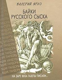 Валерий Ярхо - Байки русского сыска