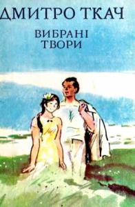 Вибрані твори в двох томах. Том II