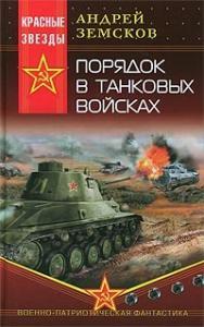 Порядок в танковых войсках