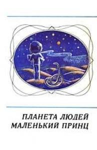 Маленький принц (на украинском языке)
