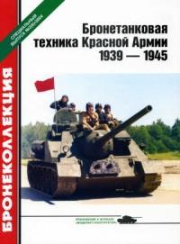 Бронетанковая техника Красной Армии, 1939–1945
