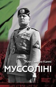Муссоліні