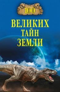 100 великих тайн Земли