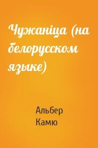 Чужанiца (на белорусском языке)